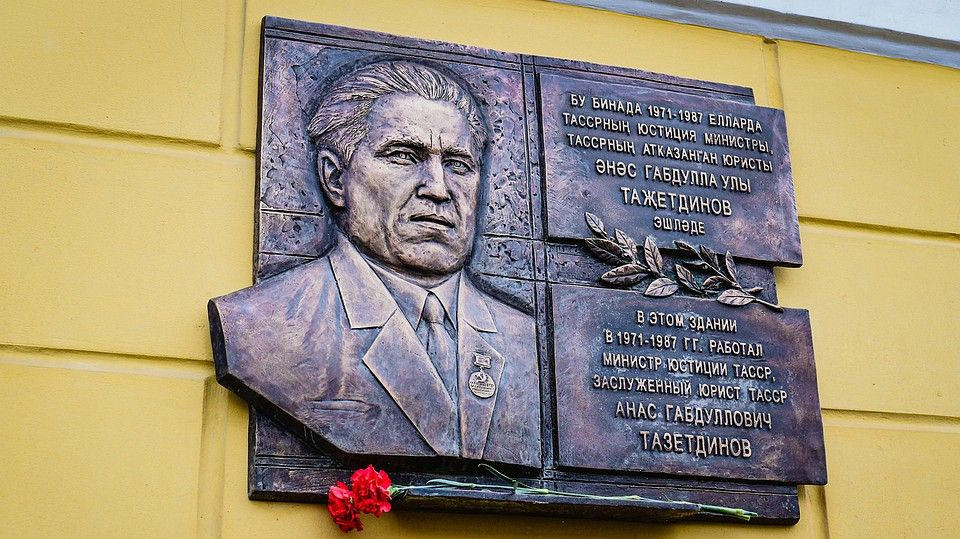 В центре Казани установили мемориальную доску министру юстиции ТАССР Анасу Тазетдинову