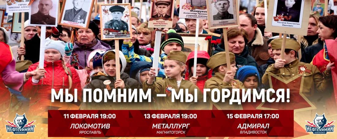 ХК «Нефтехимик» проведет акцию «Бессмертный полк» на трех матчах КХЛ