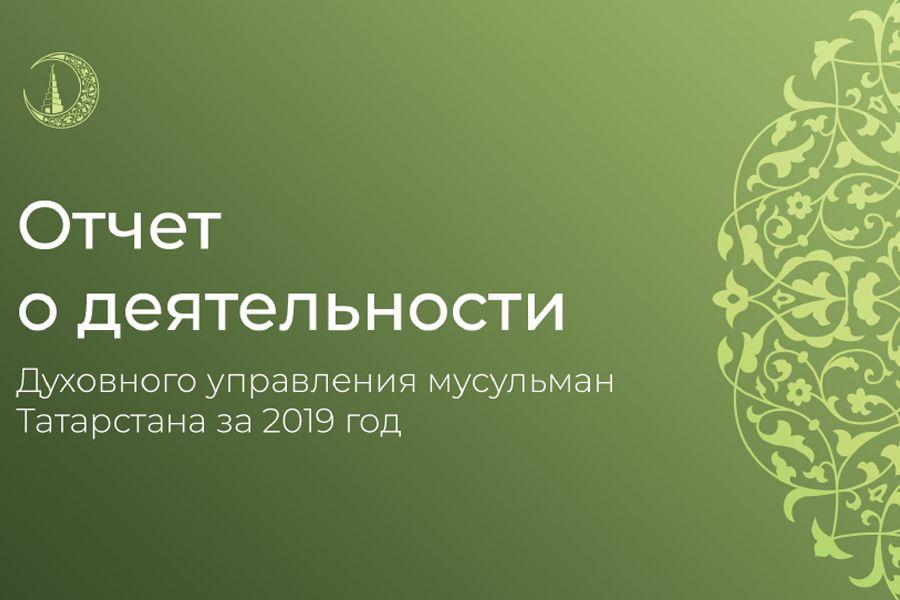 За 2019 год в Татарстане открыли 18 мечетей и принесли в жертву более 21 000 животных