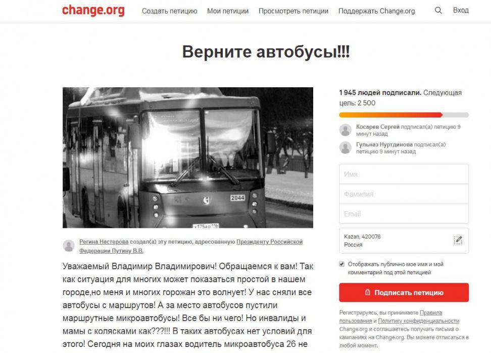 Жители Набережных Челнов попросили Путина вернуть автобусы