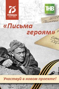 «Письма героям»: телеканал ТНВ запускает проект в честь 75-летия ВОВ