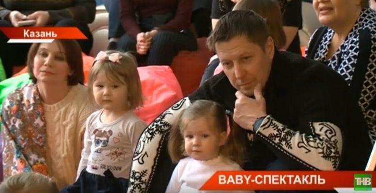 Маленькие зрители и актеры: в Казани прошел бэби-спектакль нового формата (ВИДЕО)