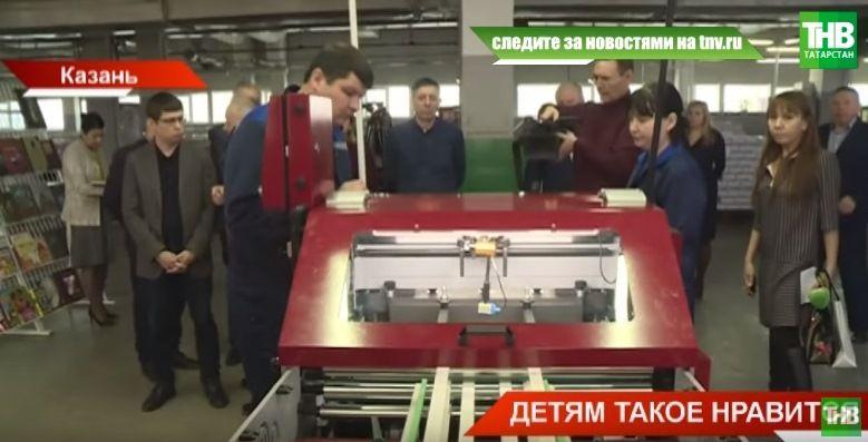 В Татарстане итальянский станок за 20 миллионов начнет печатать детские книжки (ВИДЕО)