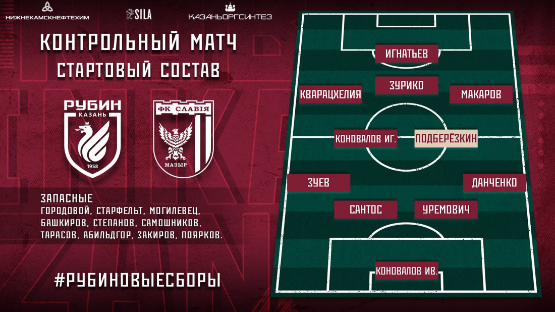 Уремович вернулся в стартовый состав на матч «Рубина» против «Славии»