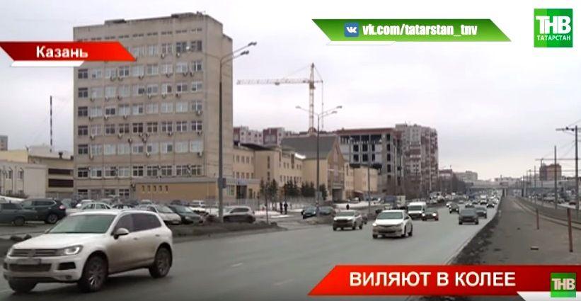 «Возьмутся за колею»:  стали известные, какие магистрали в Казани отремонтируют в этом году (ВИДЕО)