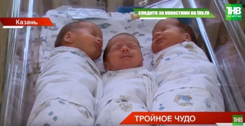 «Я в шоке!»: в Татарстане родились первые в этом году тройняшки (ВИДЕО)