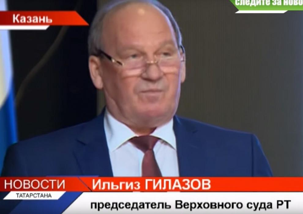 Ильгиз Гилязов: «Уровень профессионализма и культуры некоторых судей вызывает определенные вопросы»