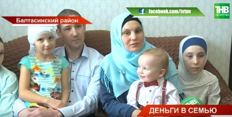 «Главное условие - низкий доход»: в Татарстане новые льготы для многодетных семей (ВИДЕО)