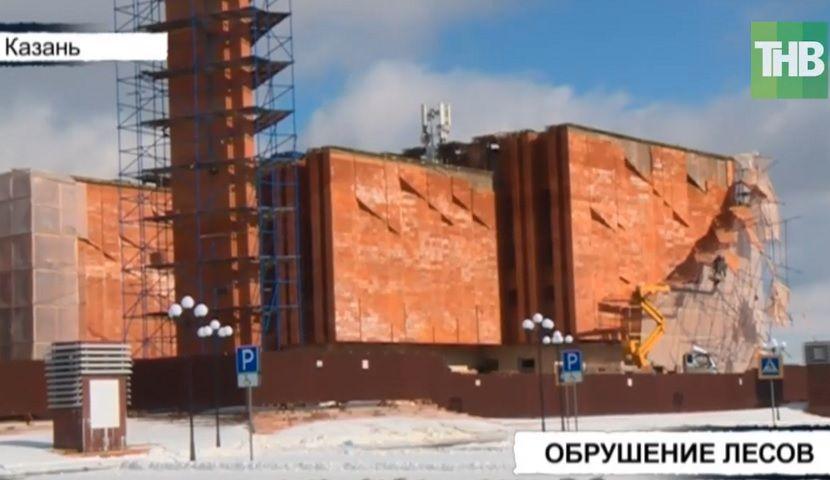 Во время ремонтных работ на «НКЦ Казань» рухнули строительные леса