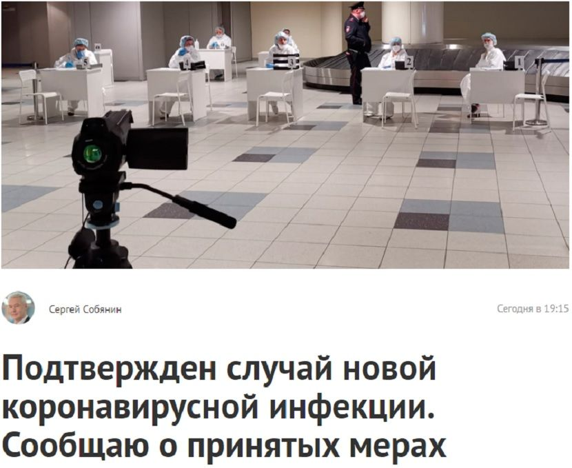 После контакта с зараженным коронавирусом в Москве госпитализировали 24 человека