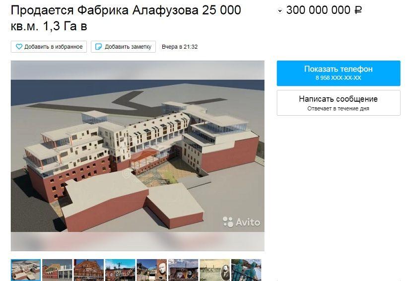 В Казани продают за 300 млн рублей «Фабрику Алафузова»
