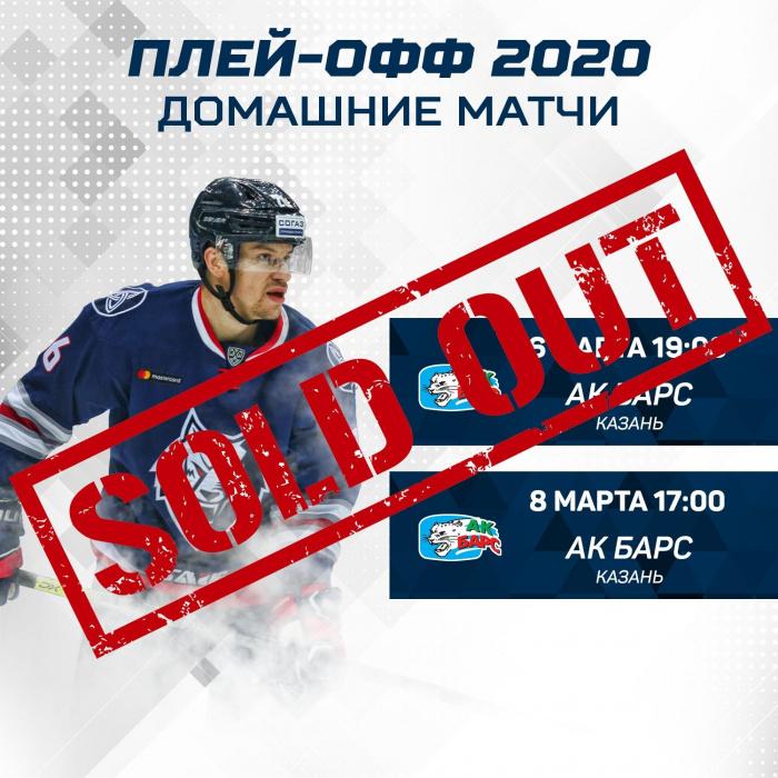 Закончились билеты на оба матча «Нефтехимика» с «Ак Барсом» в плей-офф