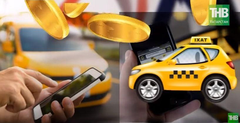 Новая эра такси: обратная сторона агрегаторов и оплаты за проезд в Татарстане - видео