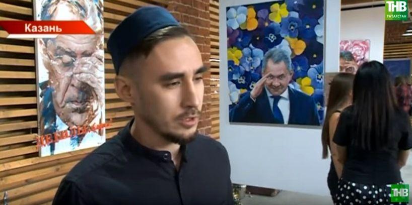 «От Шойгу до Лаврова»: художники из Казани изображают политиков в необычной технике – видео