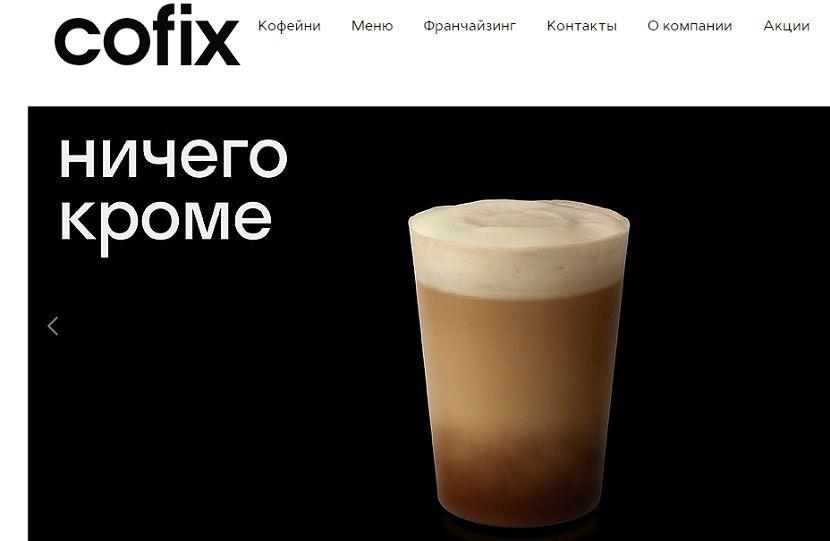 Хозяева работавших в Казани под брендом Cofix кофеен решили сменить название