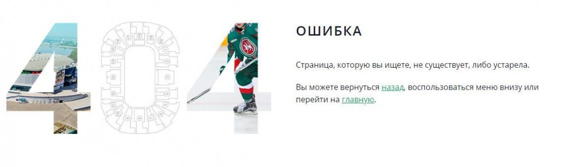 «Ак Барс» остановил онлайн-продажу билетов на матчи против «Салавата» в Казани