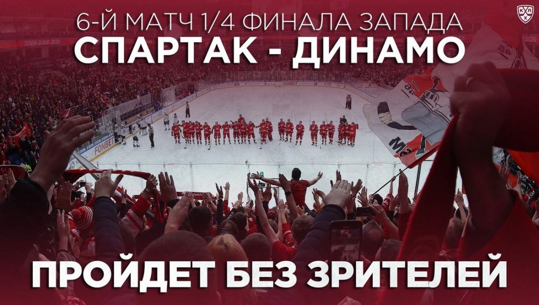 Матч плей-офф КХЛ «Спартак» - «Динамо» пройдёт без зрителей