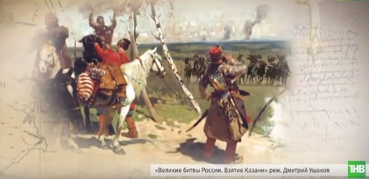 «Взятие Казани»: у Первого канала свое видение на татарскую историю - видео