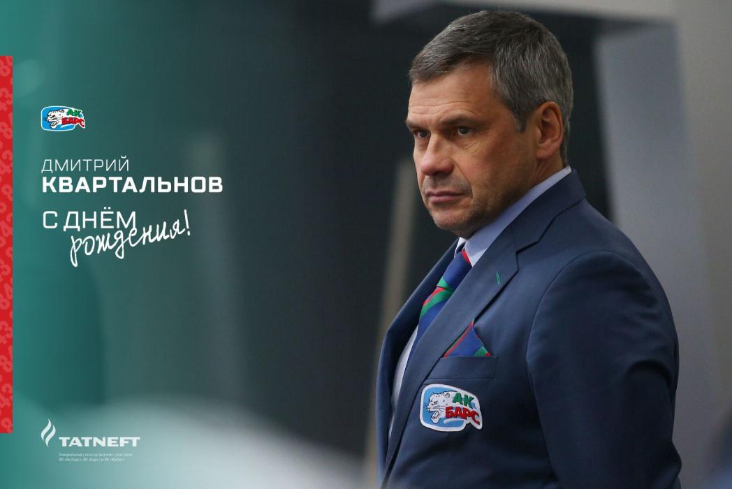 «Папа команды»: «Ак Барс» опубликовал видео на день рождения Квартальнова