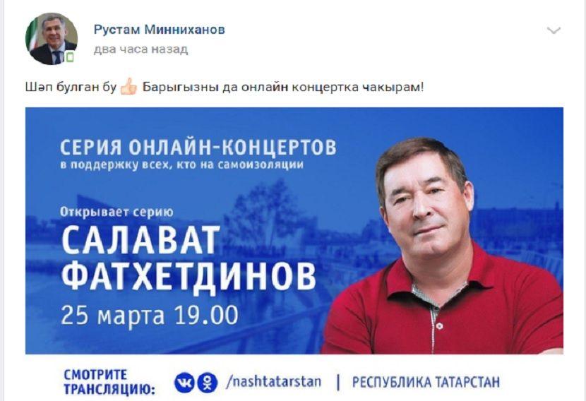 Рустам Минниханов анонсировал онлайн-концерты татарстанских звезд