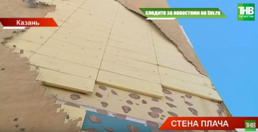 «Так сойдет»: в Казани сорвало облицовку с высотного дома – видео