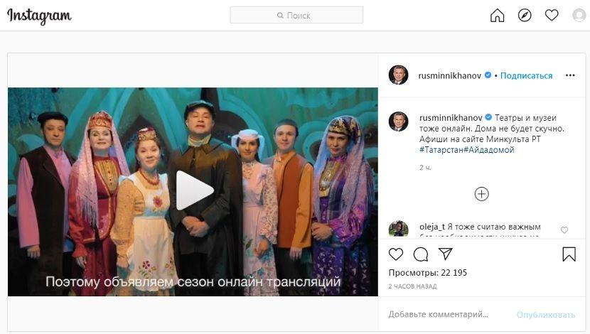 Рустам Минниханов анонсировал театральные постановки в онлайн режиме