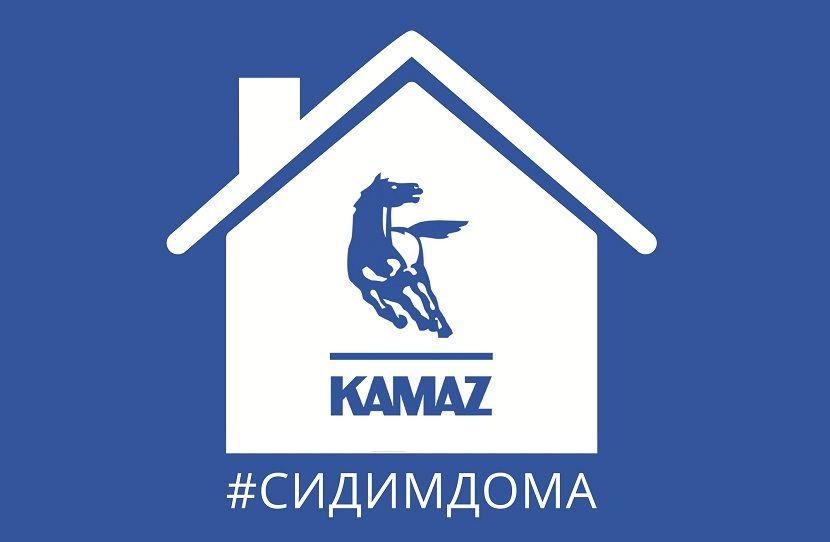 «КАМАЗ» принял решение приостановить производство  на неделю