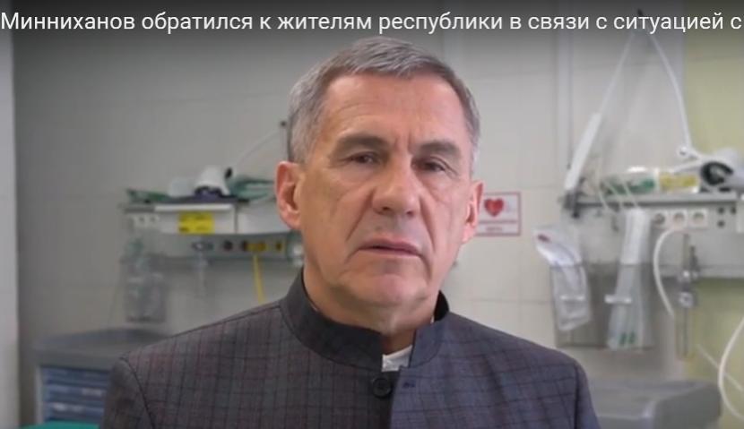 Рустам Минниханов призвал татарстанцев оставаться дома