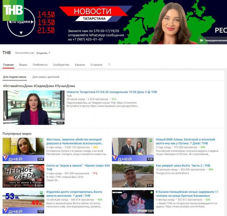 Число подписчиков на youtube-канале ТНВ превысило 50 тысяч