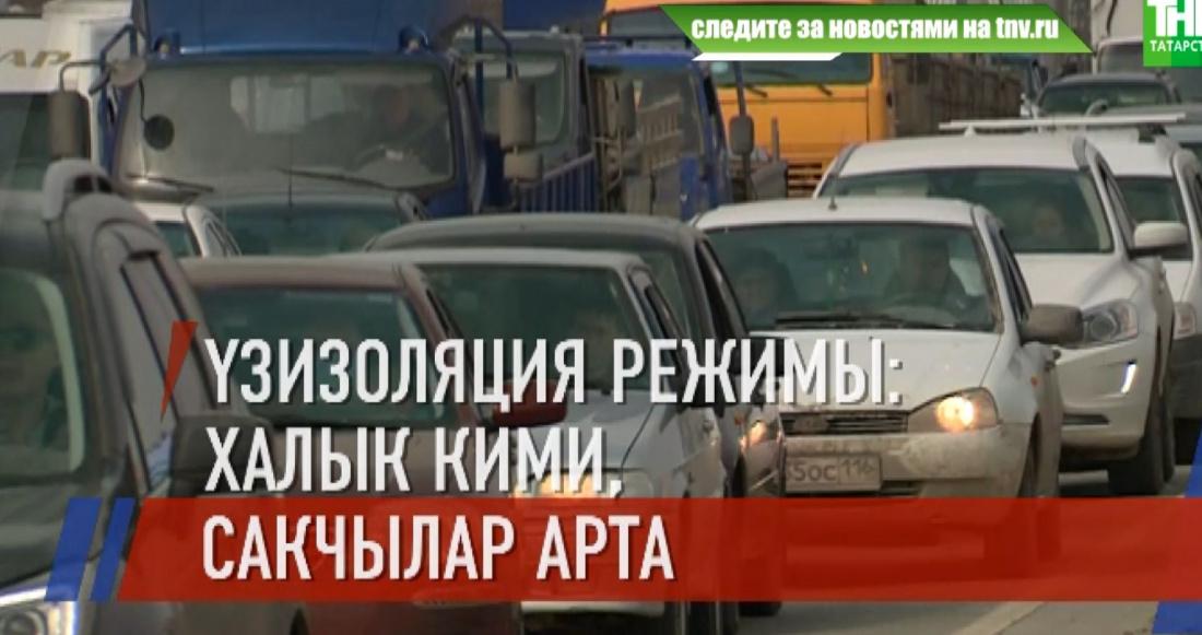 Рөстәм Миңнеханов урамнарда йөрүчеләрне тикшерүне көчәйтергә боерган