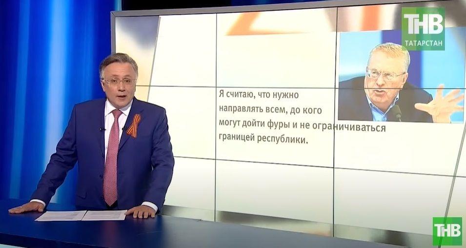 Ильшат Аминов: «Жириновский, богатейший человек России, лучше рассказал бы, а как он помог нуждающимся» - видео