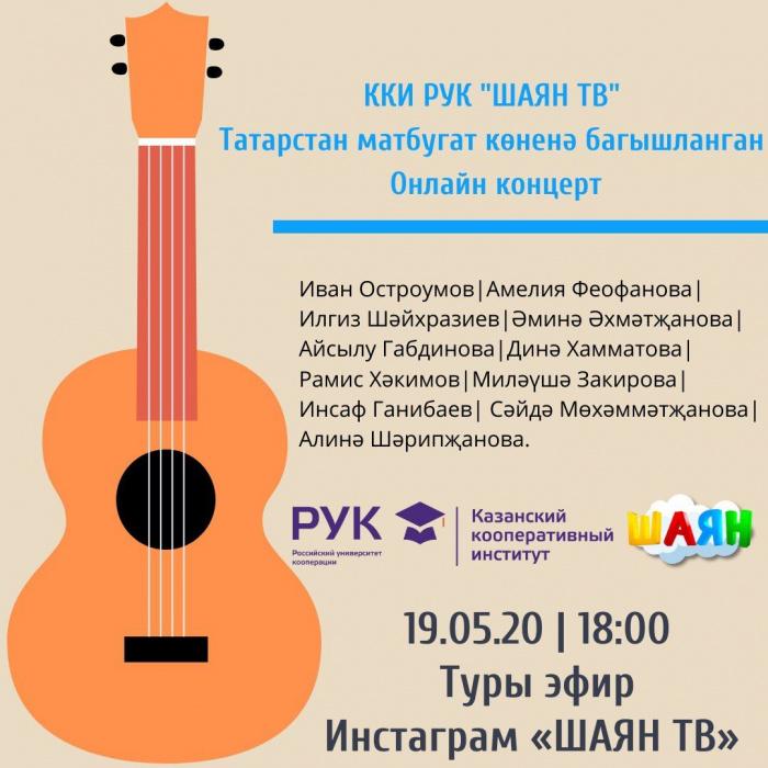 "Матбугат көне уңаеннан ""ШАЯН ТВ"" онлайн-концерт уздыра"