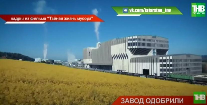 «Татнефтепроводстрой» приступил к строительству МСЗ под Казанью