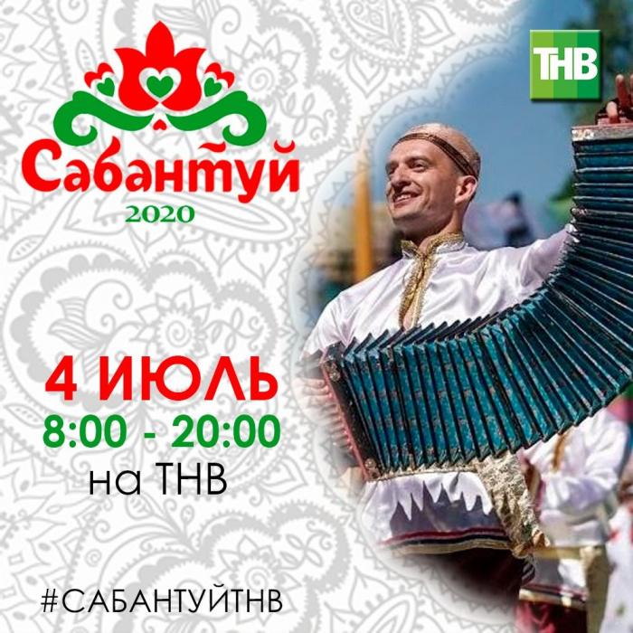 4 июль ТНВ телеканалында Сабантуй онлайн форматта узачак!