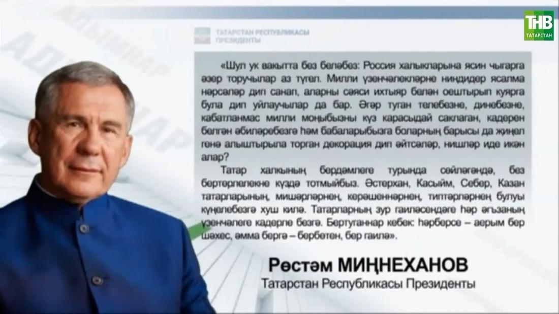 Президент татарлар турында