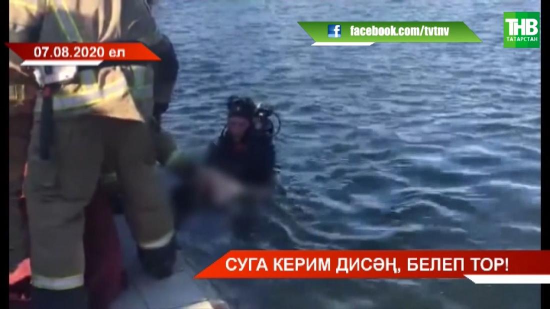 Татарстан сулыкларында 67 кеше батып үлгән