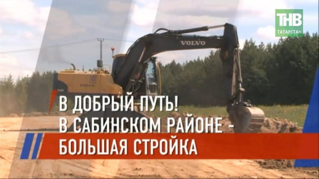 В Сабинском районе Татарстана открыли новый мост