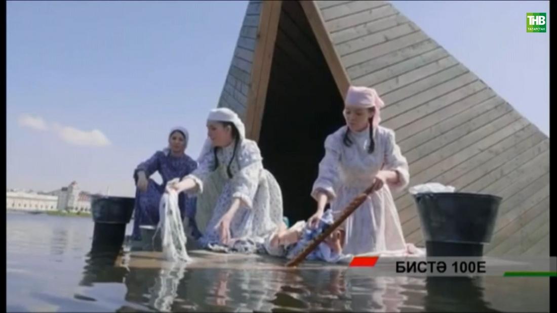 """ТАССРның 100 еллыгына """"Бистә 100е""""н дә күрсәтәчәкләр."""