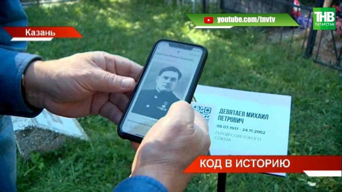 «QR-история»: на Арском кладбище Казани установили интерактивные таблички у могил героев Советского Союза