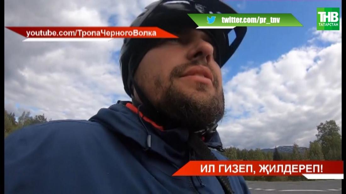 Илдә беренчеләрдән булып, 5 мең километр араны ике көпчәкле транспортта узган Сергей Наконечныйны Татарстан нәрсәсе белән шаккаттыра?