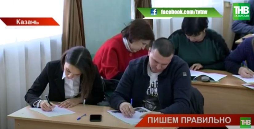 «Грамотность по-татарски»: 26 сентября в Казани пройдет онлайн-диктант по-татарски и его прочтут на ТНВ - видео