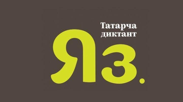 «Татарча диктант» дөньякүләм акциясе ТНВ телеканалында онлайн форматта узачак