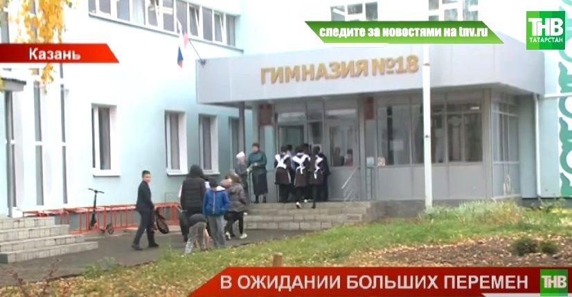 В казанской гимназии №18 родители учеников требуют строительства дополнительного пристроя к школе - видео