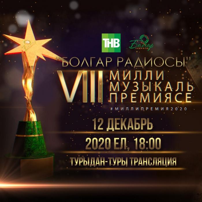 «Болгар радиосы» VIII милли музыкаль премиясе яңа форматта!
