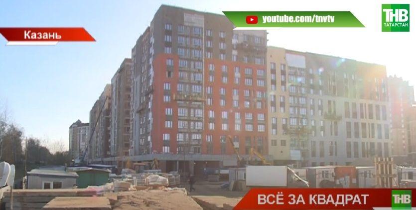 В Казани повысились цены на недвижимость - видео