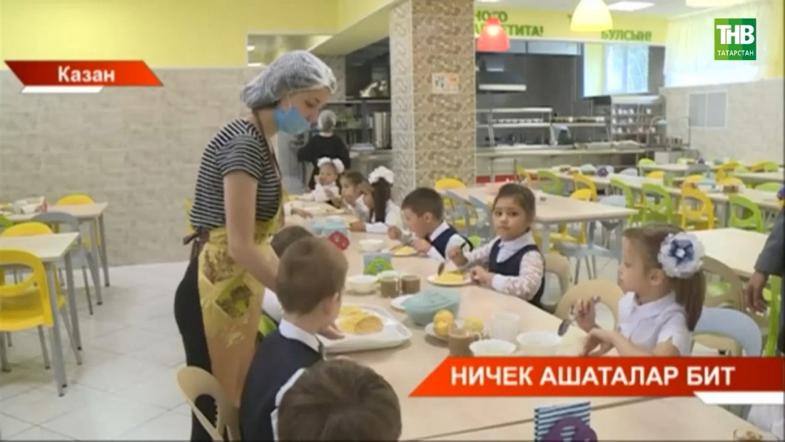 Быел Казан мәктәпләре ашханәләрен 30 миллион сумга яңартканнар.