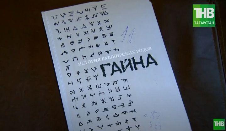 «Татары башкирского происхождения»: как в Башкирии началась подготовка к переписи населения - видео