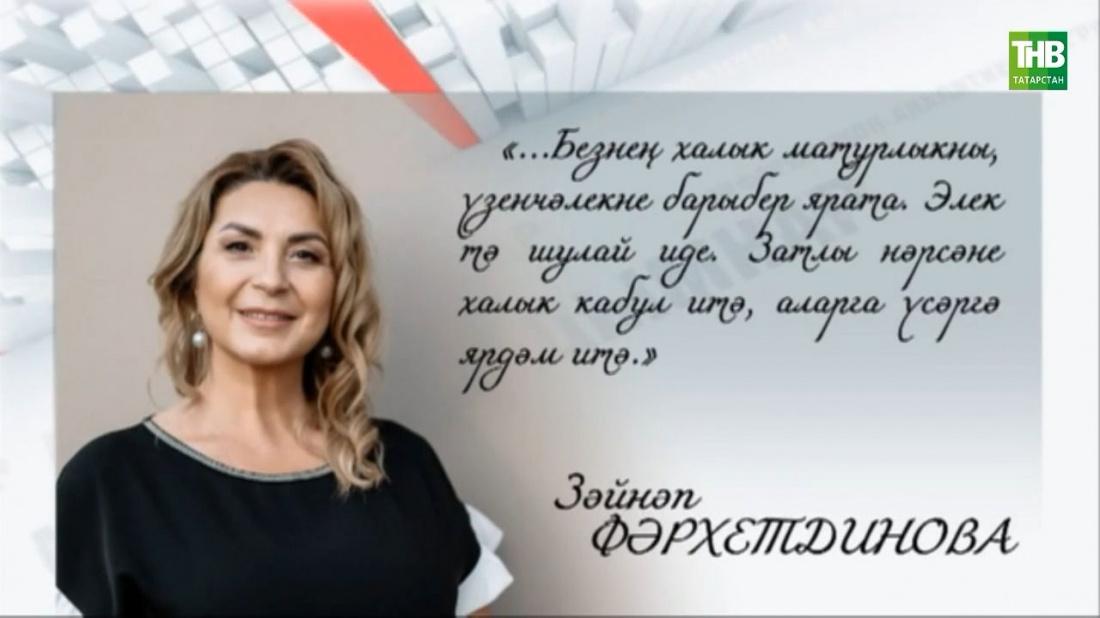 "Зәйнәп Фәрхетдинова: ""Без моңлы халык! Безне моң һәм җыр яшәткән!"""