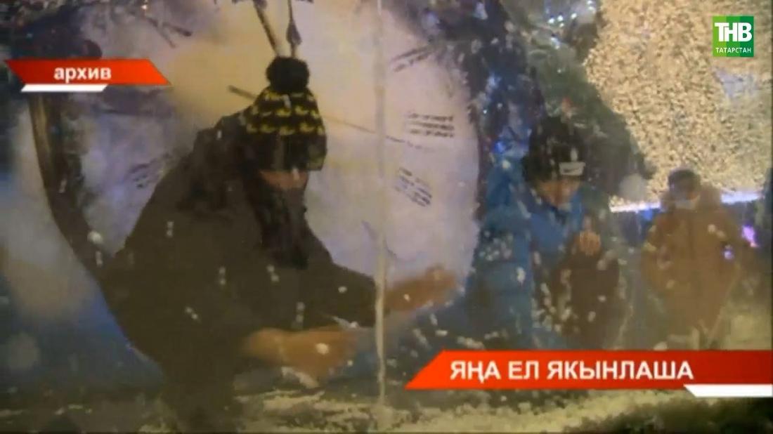 Яңа елга Казанда шәһәр халкы һәм кунаклар өчен 130 бәйрәм чарасы әзерләнә!