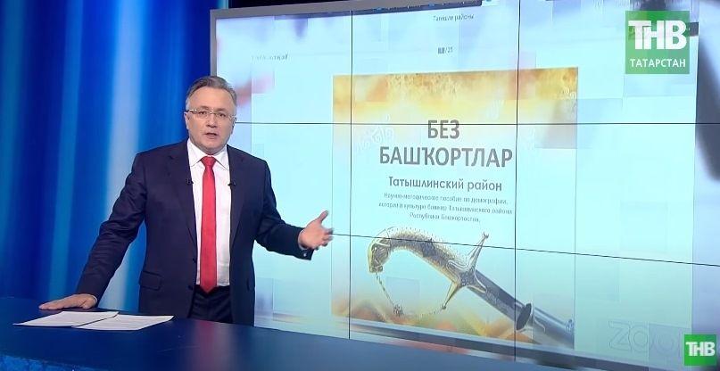 Ильшат Аминов: «В Башкирии на жителей, говорящих на татарском, осуществляется административное давление»